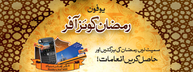 Ufone Ramadan Quiz