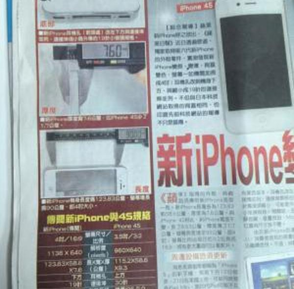 Apple Daily of Taiwan Leaks Image of iPhone 5